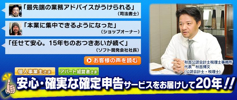 個人事業主様・アパート経営者様。福岡の確定申告のお悩みを解決します。